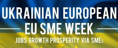РПУ та Europeans for Tax Reform розпочали рік підтримки МСП