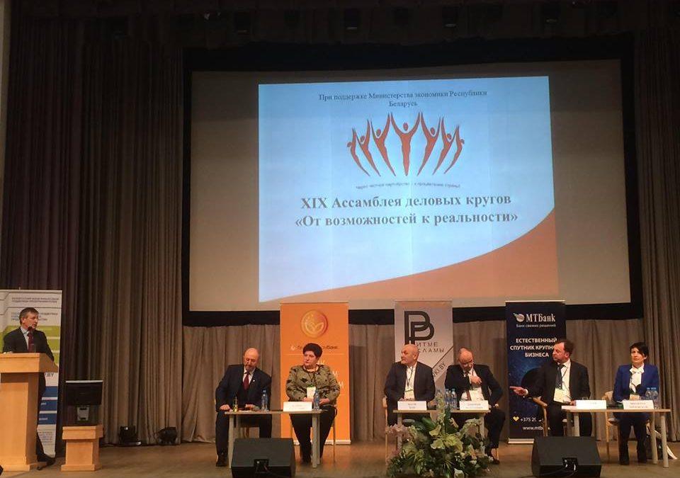 Участь у ХІХ Асамблеї ділових кіл у м. Мінськ