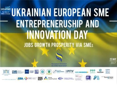 РПУ запрошує взяти участь у Ukrainian European SME Entrepreneurship and Innovation Day